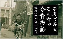写真で見る石川町の今昔物語