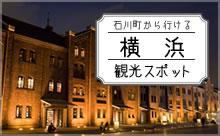 石川町から行ける横浜観光スポット