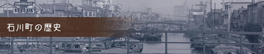 石川町の歴史