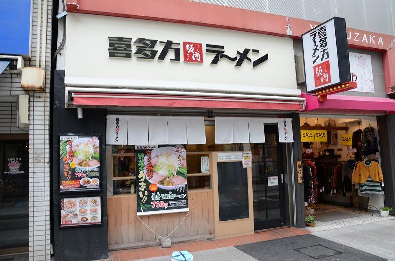 喜多方ラーメン「坂内」石川町店