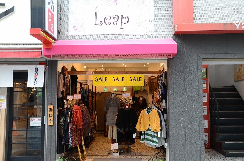 Leap(リープ)