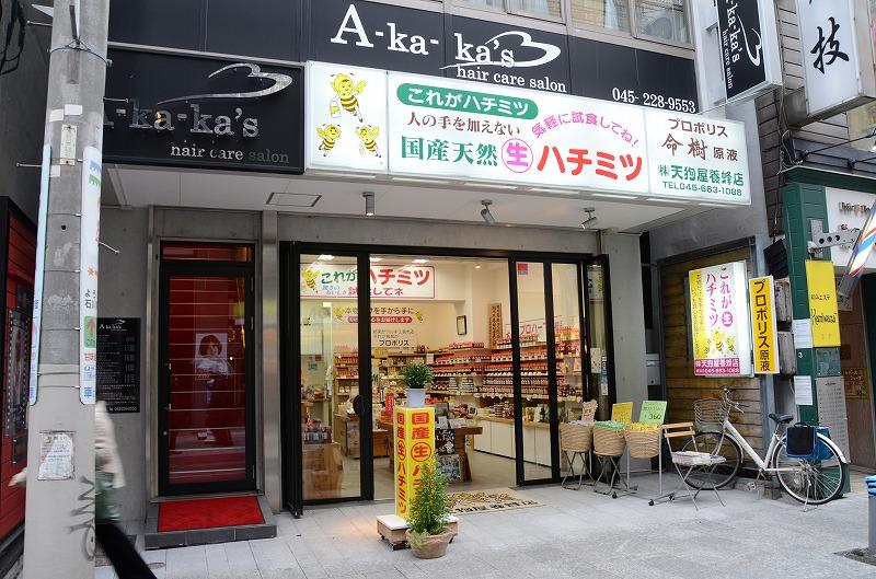 天狗屋養蜂 横浜店