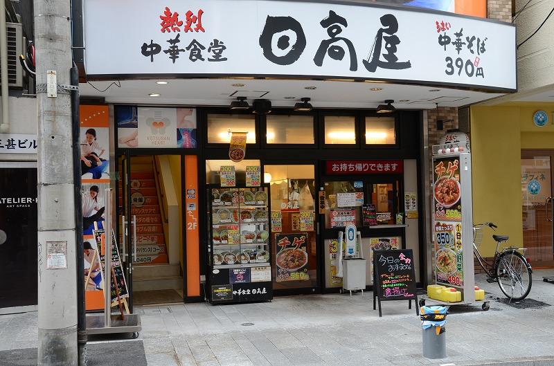 中華食堂 日高屋 石川町店