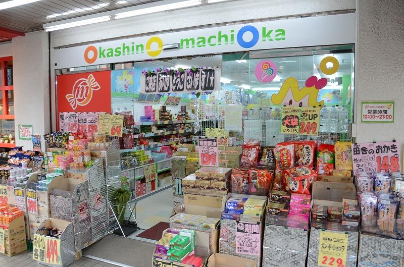 おかしのまちおか 石川町店
