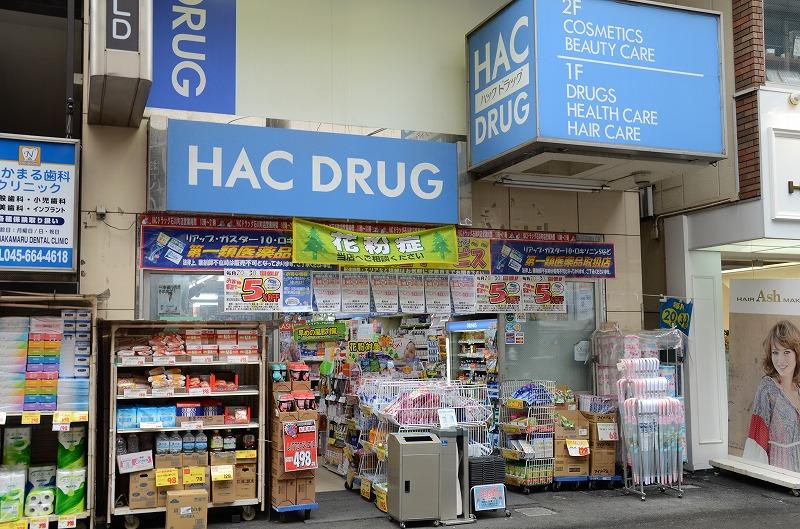 ハックドラッグ 石川町店