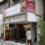 Ishikawacho Dental Clinic