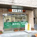 Keigendo Pharmacy Ishikawacho store