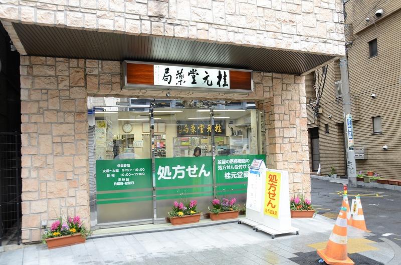 桂元堂薬局 石川町店