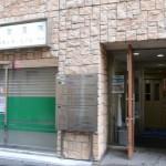 Kosuge Clinic