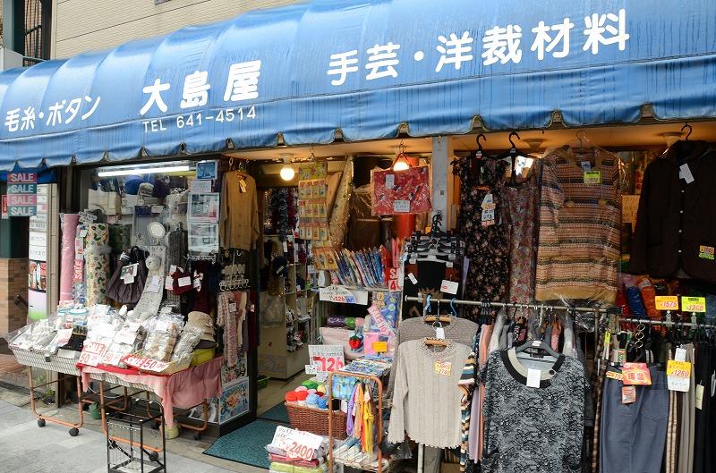 大島屋商店