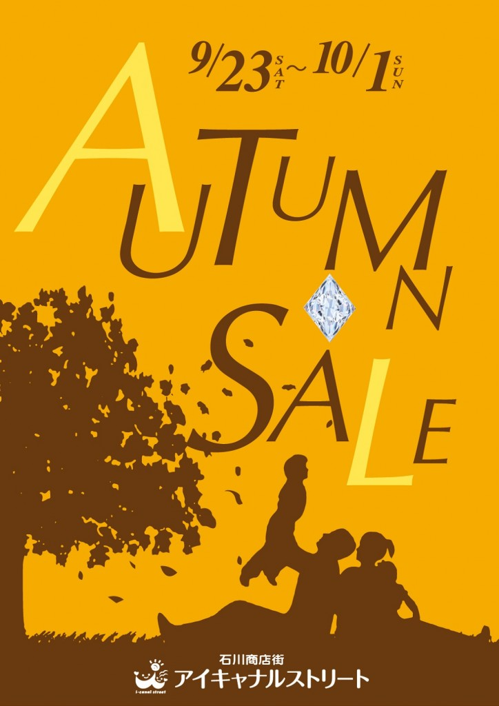 2017AutumnSale