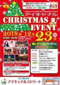 2018Xmas_event