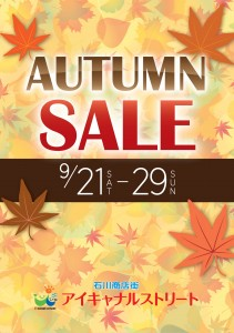 2019AutumnSale