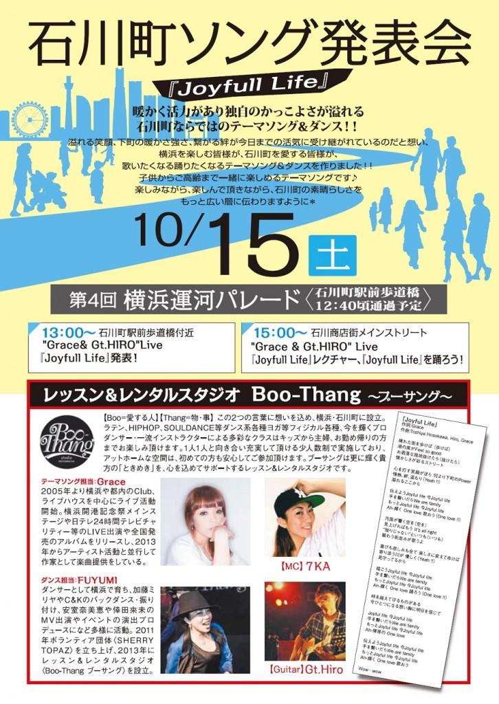 石川町ソング発表会