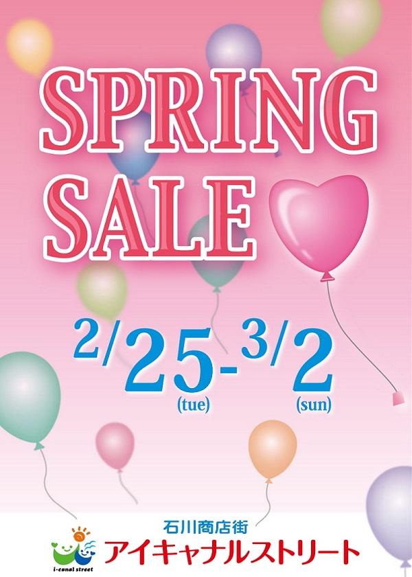 springsale2014