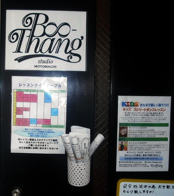 Studio Boo-Thang(スタジオ ブーサング)