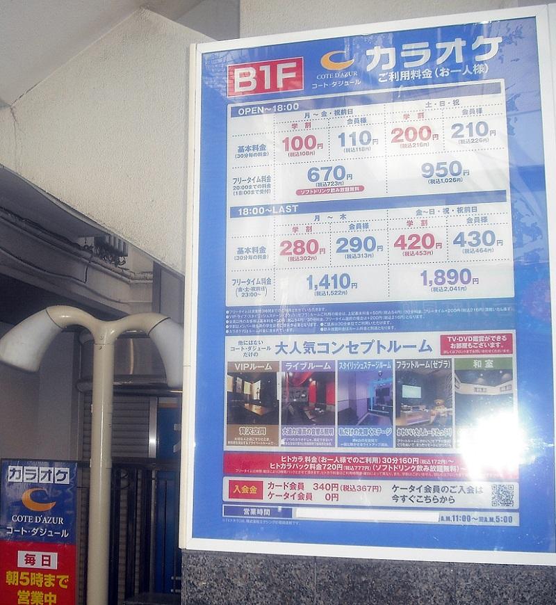 コート・ダジュール 横浜石川町店
