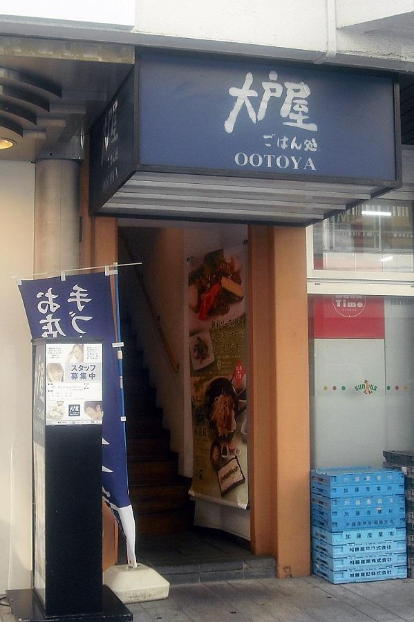 大戸屋ごはん処 横浜元町店