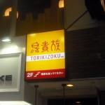 Torikizoku