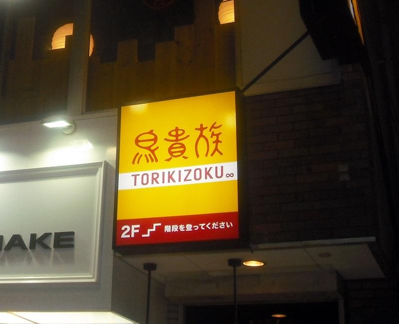 鳥貴族 石川町南口店