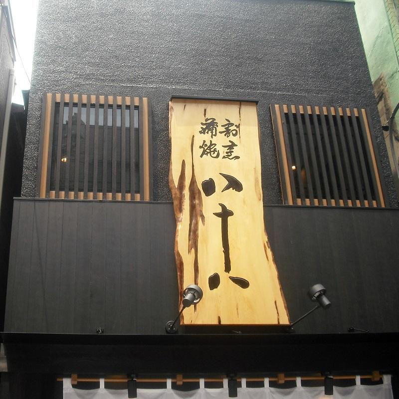 割烹 蒲焼 八十八 石川町店