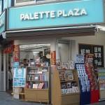 Palette Plaza Yokohama Motomachi shop