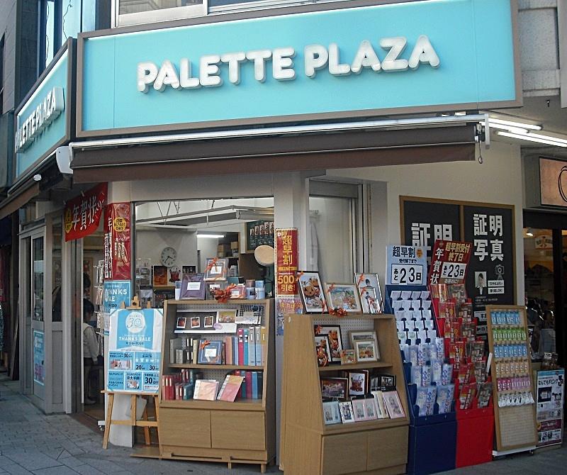 パレットプラザ 横浜元町店