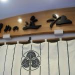 Someno Oumi Motomachi shop