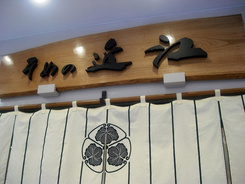 そめの近江 横浜元町店