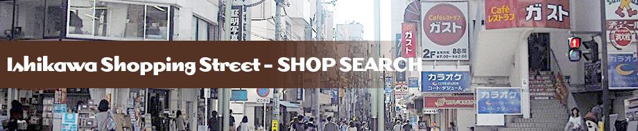 Ishikawa Shopping Street-SHOP SEARCH