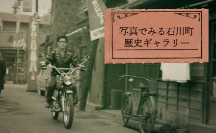 写真で見る石川町歴史ギャラリー